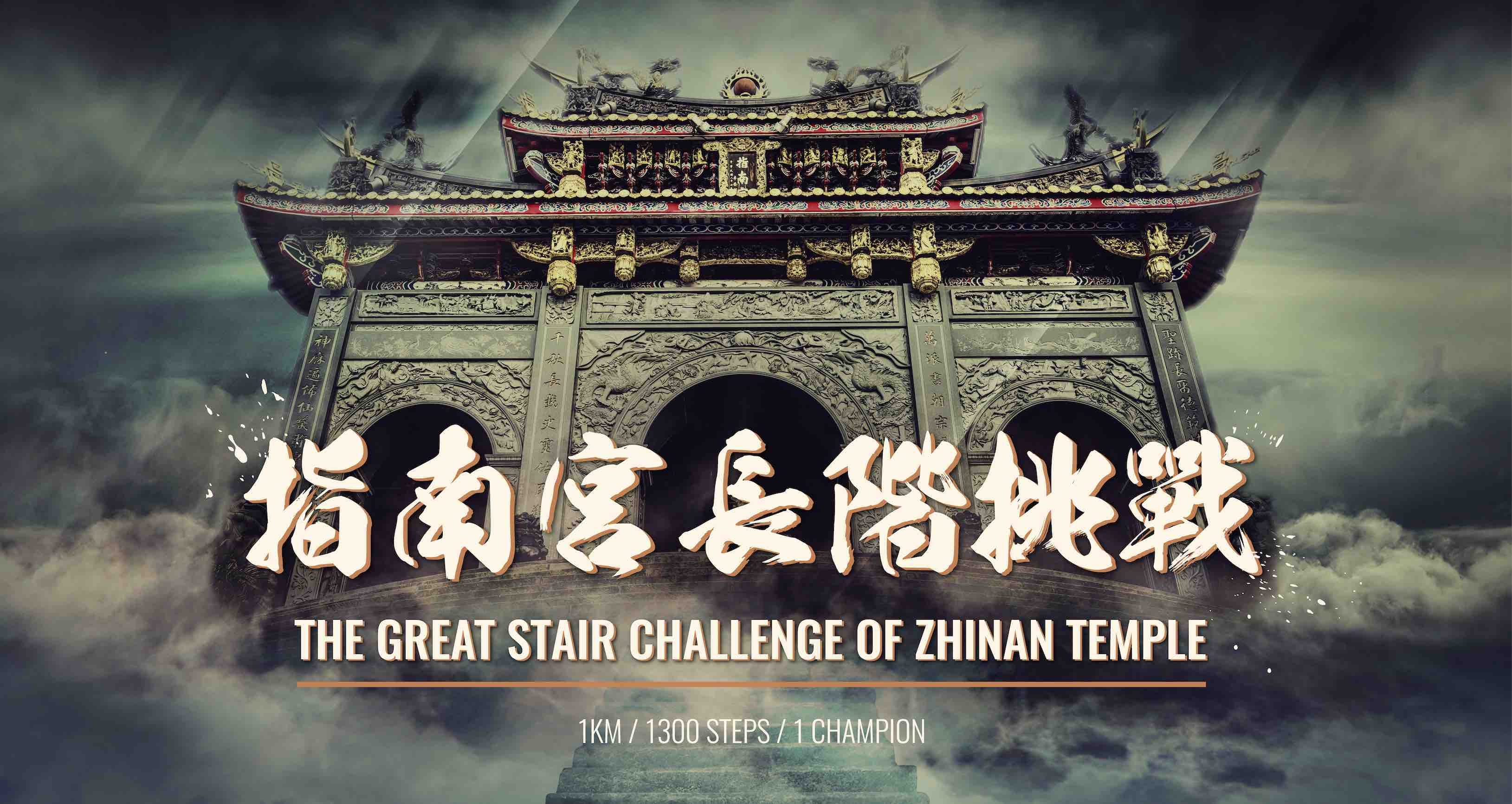 zhinan temple background